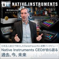 Native instruments CEOが自ら語る「過去、今、未来」Daniel Haver氏に直撃インタビュー! - 130110_adv_ni_special_508_5