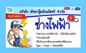 ThaiHotPro.com , บริษัท พัทยาฟู้ดอินดัสตรี จำกัด เปิดรับสมัครพนักงาน  ช่างไฟฟ้า อายุ 18 ปี ขึ้นไป ทำงานสลับกะได้ สมุทรสาคร