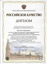 ООО Верда Екатеринбург официальный представитель ЗАО ПО  Диплом Российское качество