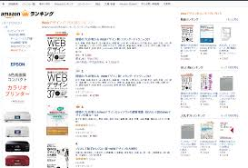 Amazon売れ筋ランキングwebデザインで1位と2位現場のプロが