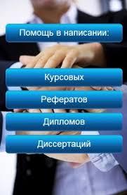 Купить продать дипломную работу ВКонтакте Купить продать дипломную работу