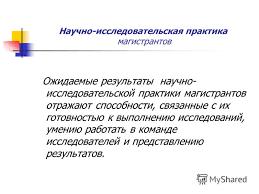 Научно исследовательская практика магистров отчет пример Сердало Пример отчета практики магистров не заносит Окт 2015 Этапы прохождения практики Отчет о практике для аспирантов Научной