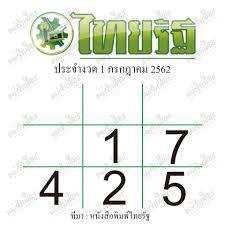 หวย เลขเด็ด - เลขเด็ด 1 ก.ค. 2562 #หวยเลขเด็ด...