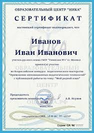 Всероссийский конкурс педагогического мастерства Приемы и методы  Варианты сертификатов и дипломов