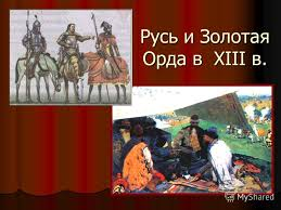 Презентация на тему Русь и Золотая Орда в xiii в Наши задачи  1 Русь и Золотая Орда в xiii в