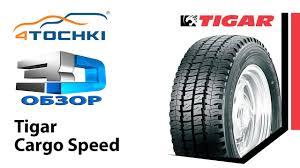 3D-Обзор шины <b>Tigar Cargo Speed</b> на 4 точки. Шины и диски ...