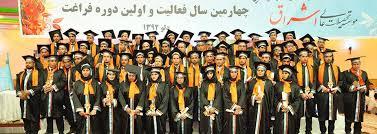 نتیجه تصویری برای موسسه تحصیلات عالی اشراق