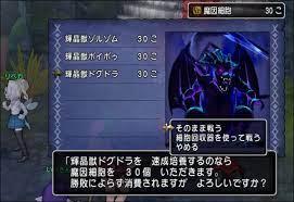 ドラクエ 10 輝 晶 獣