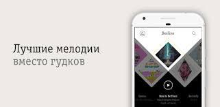 Приложения в Google Play – Замени гудок: Привет от Билайн