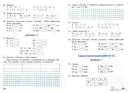 Иллюстрация из для Математика класс Самостоятельные и  Иллюстрация 1 из 29 для Математика 3 класс Самостоятельные и контрольные работы ФГОС
