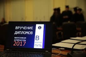 Аналитические компетенции выпускников аспирантуры нужны и в  Выпускники аспирантуры НИУ ВШЭ 2017