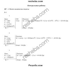 ГДЗ по физике для класса Марон А Е контрольные работы кр  ГДЗ Решебник по физике 8 класс дидактические материалы Марон А Е