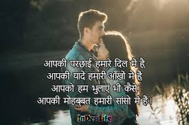 Latest Love Quotes In Hindi Romantic Love Quotes Images Dwonload