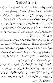 independence day celebration essay in urdu   independence day celebration essay in urdu 2017 speeches stories