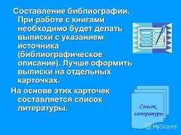 Презентация на тему Как составить реферат Как составить реферат  7 Составление библиографии