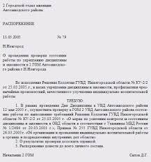 Отчет по практике Значение секретарской службы во отделе милиции Анализ распоряжения