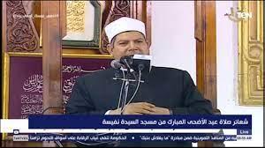خطبة عيد الأضحى المبارك 2020 من مسجد السيدة نفيسة - YouTube