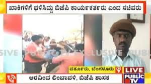 Assault On Policemen Bjp Mla Aravind Limbavali Congress Leader Rizwan Arshad Reaction
