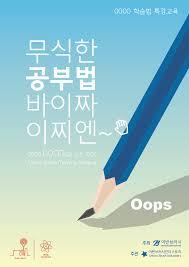 Learning Presentation Training Poster Design Free Download