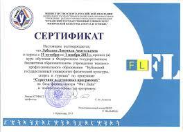 Тренеры  Лебедева Сертификат стретчинг
