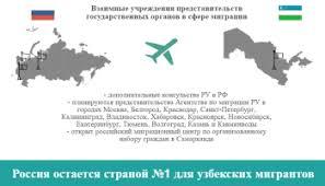 Трудовая миграция из Узбекистана в Россию central asia  О новом регулировании трудовой миграции в Узбекистане официальные данные