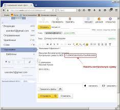 Гарантировать передачу документа в неискаженном виде Ваш адресат открепляет файл к полученному письму указывает на него в total commander и снова выбирает Файлы>Посчитать crc суммы