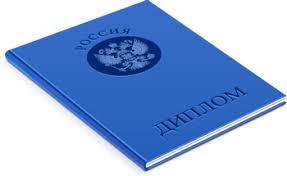 Заказать дипломную работу в Москве Заказать диплом в  Заказать дипломную работу в Москве Заказать диплом в 100center