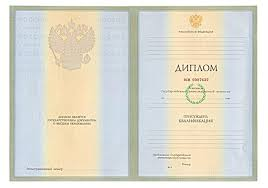 Купить диплом университета Купить диплом с занесением о высшем  Диплом ВУЗа с 2004 по 2008