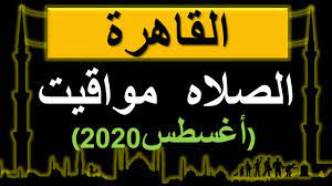 Prayer Times in Cairo | مواقيت الصلاة فى القاهرة يونيو2020 | القاهرة مواقيت  الصلاه اليوم - YouTube