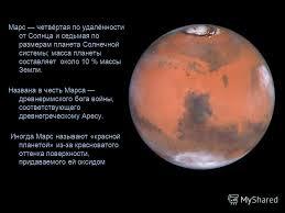 Презентация на тему МАРС Доклад Ильи Демидова Г Марс четвёртая  2 Марс четвёртая