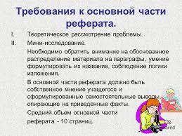 Презентация на тему Школьный реферат и основные требования к его  7 Требования