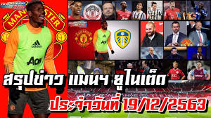 แมนยูล่าสุด 19/12/2563 วิเคราะห์ก่อนเกม ฟุตบอล พรีเมียร์ลีกอังกฤษ แมนฯ  ยูไนเต็ด VS ลีดส์ ยูไนเต็ด! - YouTube