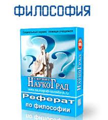 Реферат заказать в Новосибирске  Заказать реферат по философии в Новосибирске