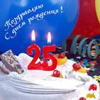 Поздравление с днём рождении-25 лет