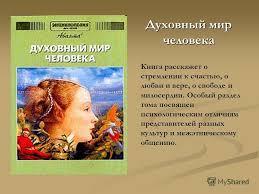 Презентация на тему Большая детская энциклопедия Аванта Плюс  4 Духовный