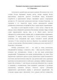 Массовая культура и массовая коммуникация реферат по искусству и  Народные неортодоксальные верования в творчестве Короленко реферат по зарубежной литературе скачать бесплатно рассказы писатель общество русский