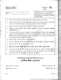 physical education should be compulsory in schools essay essay should physical education be mandatory in schools essay