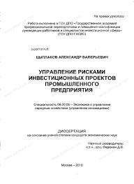 Диссертация на тему Управление рисками инвестиционных проектов  Диссертация и автореферат на тему Управление рисками инвестиционных проектов промышленного предприятия
