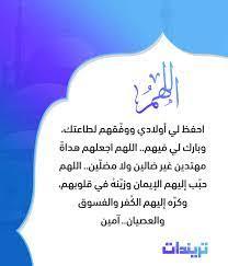 أدعية للأبناء بالصور من القرآن والسنة النبوية - تريندات