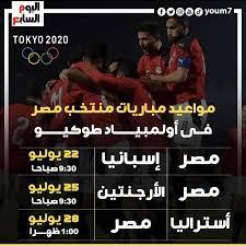 جدول مباريات منتخبي مصر والسعودية في أولمبياد طوكيو 2020