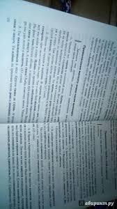 Иллюстрация из для Русский язык класс Диктанты К  Иллюстрация 22 из 22 для Русский язык 5 класс Диктанты К учебнику Ладыженской