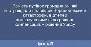 "Результат пошуку зображень за запитом ""до уваги громадян постраждалих від чорнобильської катастрофи"""