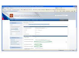 Закупки по закону ФЗ Практическое пособие 1 Представитель заказчика с применением электронной подписи осуществляет вход в Личный кабинет на главной странице Официального сайта