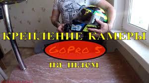 <b>Крепление</b> камеры GoPro 5 на <b>шлем</b> - YouTube