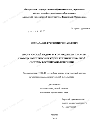 Диссертация на тему Прокурорский надзор за соблюдением права на  Диссертация и автореферат на тему Прокурорский надзор за соблюдением права на свободу совести в учреждениях