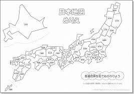 日本地図のぬりえを無料ダウンロードできます ちびむすブログ