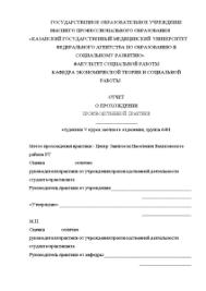 Отчет о прохождении производственной практики на примере Центр  Отчёт по практике Отчет о прохождении производственной практики на примере Центр Занятости Населения Вахитовского
