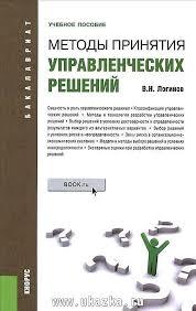 БиблиоРоссика Книга Принятие управленческих решений учебник Сущность управленческих решений книги