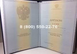 Купить диплом в Екатеринбурге цены на дипломы Диплом магистра 2011 2013 года старого образца