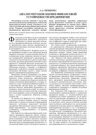 Определение типа финансовой устойчивости и угрозы банкротства  Определение типа финансовой устойчивости и угрозы банкротства предприятия